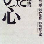『日本語と日本人の心』を読み、『異国迷路のクロワーゼ』の魅力を知る