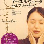 「黄金のアーユルヴェーダ・セルフマッサージ」 ※中身抜粋ネタバレ!