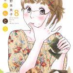 「日日べんとう」紫藤カオルくんが素敵過ぎる♡ ※ネタバレしかないです