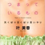 叶美香『おっぱいにつまっているもの』を読んでの感想 ※ネタバレ含みます