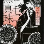 「セレモニー黒真珠」を読んでの感想と、無縁仏のお話し
