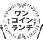 【虎ノ門】ワンコインランチ!駅周辺の安くて美味しいお店まとめ