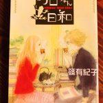 『ケロちゃん日和』の夫婦が素敵♡ ※ネタバレあり