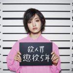 「女囚セブン」のドラマがリアル女の世界で面白い! ※ネタバレあり