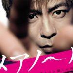 映画『ヒメアノ~ル』を観ての感想
