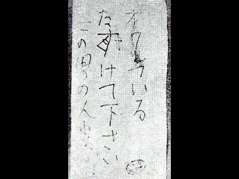 長岡京 ワラビ 採り 事件
