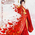 映画『楊貴妃 Lady Of The Dynasty』を観ての感想 ※ネタバレ含みます