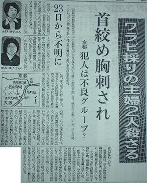 ワラビ 採り 事件 長岡京