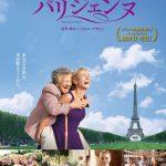 映画『 92歳のパリジェンヌ』を観ての感想 ※ネタバレ含みます