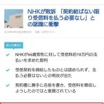 NHK受信料契約の判決、各ニュースが情報操作か!?都合の悪い記事は消される???