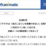 アニメイト渋谷でのサイン会参加拒否問題⇒結果「当選メールの誤送信だった」詳細まとめ