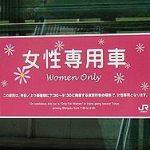 【動画あり】女性専用車両に男性が乗りトラブルにより京浜東北線遅延!真相判明で炎上