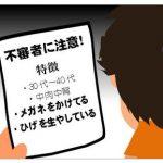 【話題】札幌市での相次ぐ不審者情報の実態が酷過ぎる