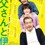 映画『お父さんと伊藤さん』を観た感想 ※ネタバレ含む