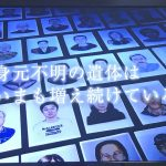 『縁切り死』について NHKクローズアップ現代(9/18放送)