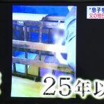 """『""""息子を檻に監禁""""父の激白』について NHKクローズアップ現代(9/20放送)"""