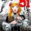 漫画「彼女を守る51の方法」震災に備えて、女性にこそ読んで欲しいと思った作品 ※ネタバレ含む