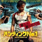 映画『ハンティング・ナンバー1』を観た感想 ※ネタバレ含む