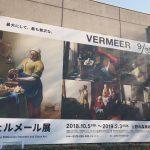 『フェルメール展 2018』上野の森美術館!平日の混雑状況も含めて行った感想