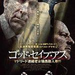 映画『ゴッド・セイブ・アス マドリード連続老女殺人事件』を観た感想 ※ネタバレ含む