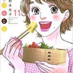 漫画「日日べんとう」11巻が何かモヤモヤする・・・感想、ネタバレ含む