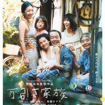映画『万引き家族』を観た感想、家族や人間との関係について考えさせられる作品 ※ネタバレ含む